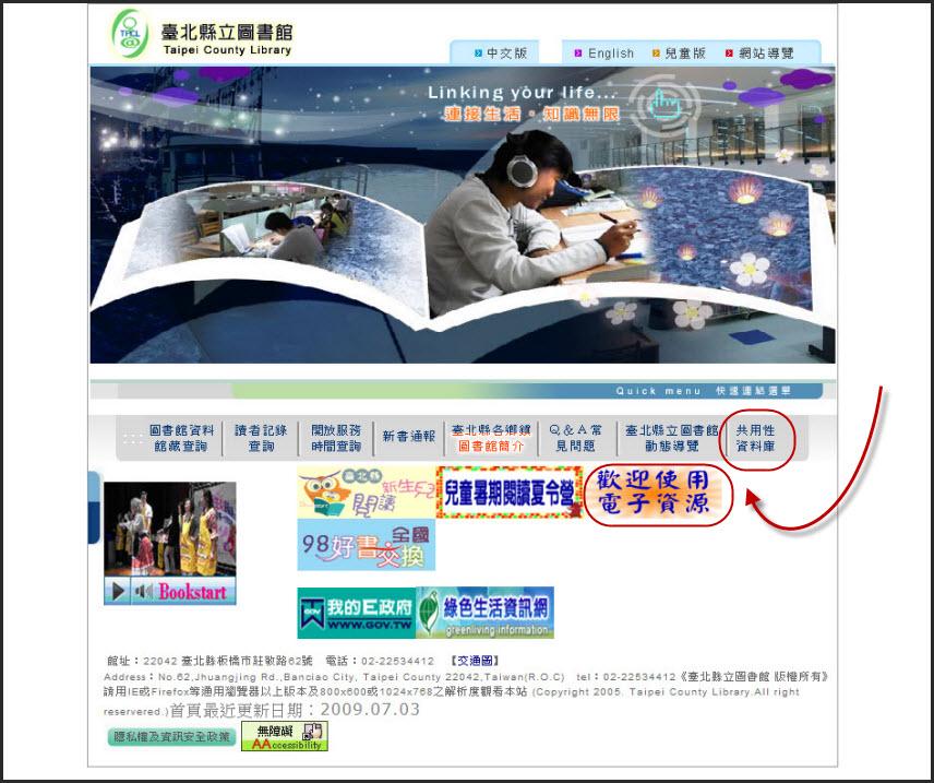 台北縣立圖書館首頁