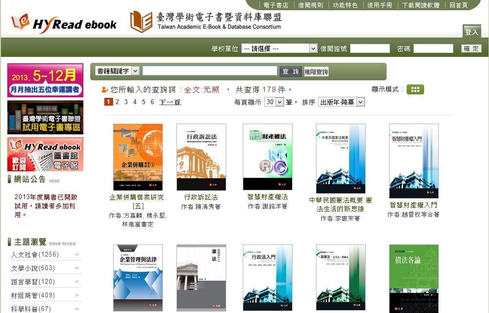 HyRead ebook 台灣學術電子書聯盟網頁