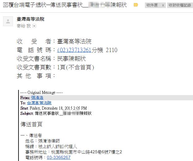 法院回傳遞狀電子郵件的畫面